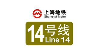 上海14号线车辆基地