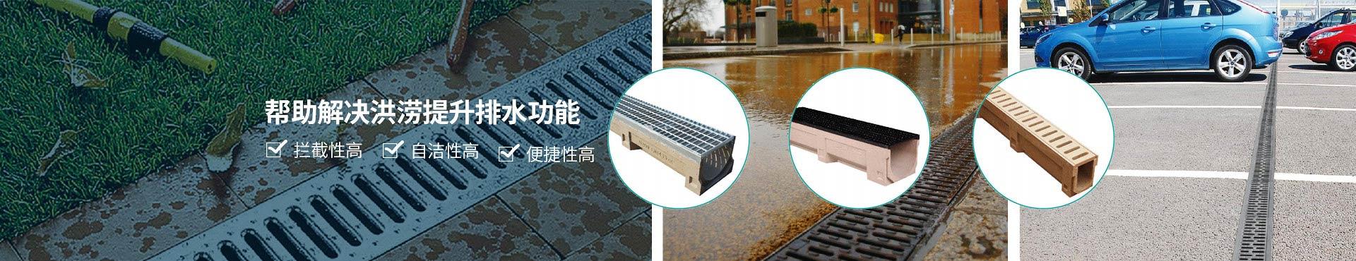 圆祐成品排水系统帮助解决洪涝提升排水功能