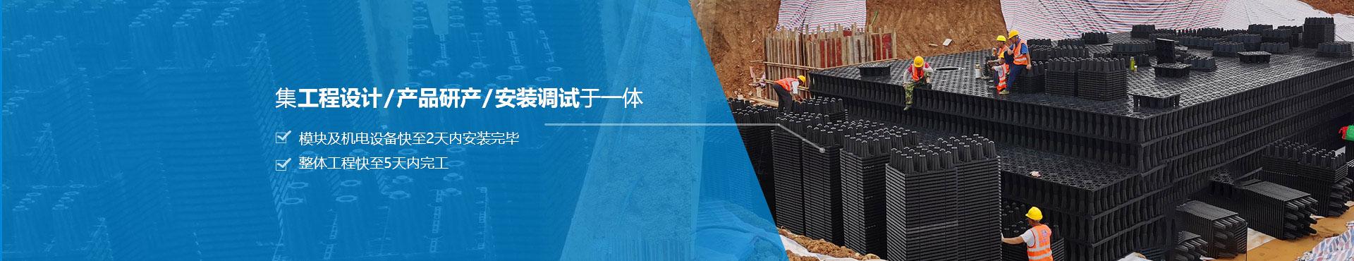 圆祐雨水收集系统集工程设计/产品研产/安装调试于一体