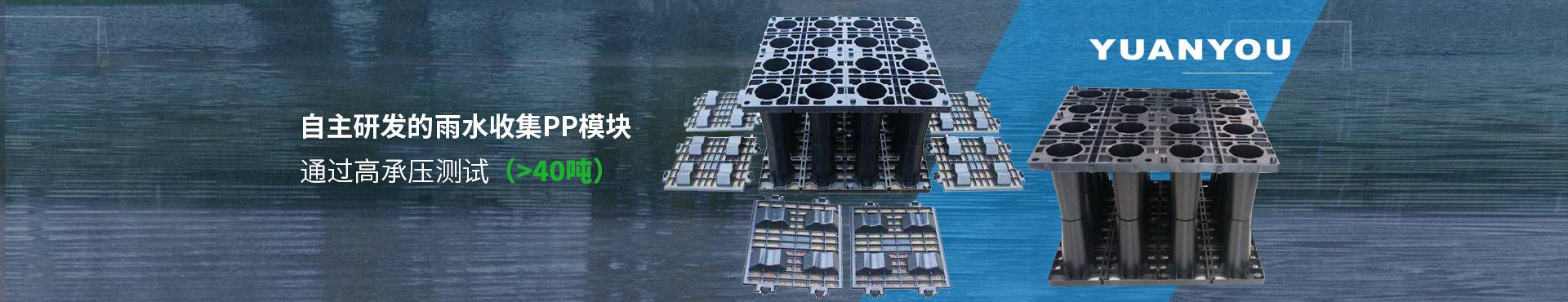 圆祐自主研发的雨水收集PP模块通过高承压测试(>40吨)