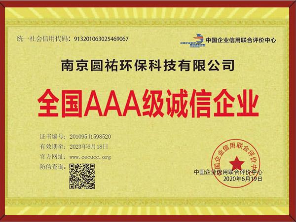 全国AAA及诚信企业证书